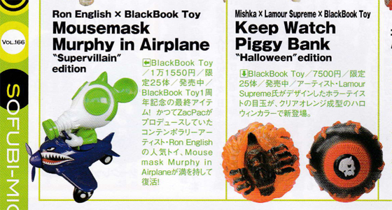 BlackBook Toy@Hyper Hobby